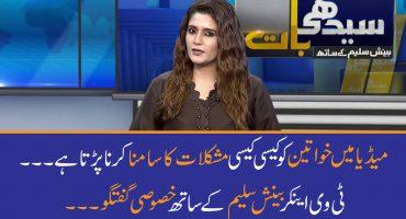 Talk with TV Anchor Beenish Saleem