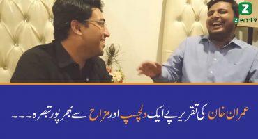 Imran Khan UNGA Speech