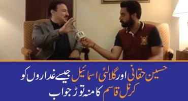 Colonel Qasim talked about Hussain Haqqani and Gulalai Ismail