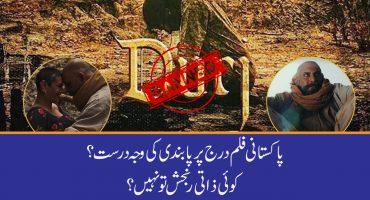 Why Pakistani Film Durj Banned?