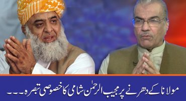 Special Talk with Mujeeb ur Rehman Shami