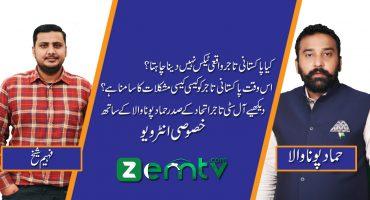 Exclusive Interview with President All City Tajir itehaad Mr.Hammad Poonawala