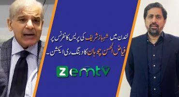 Fayyaz Ul Hassan Chouhan reaction on Shahbaz Sharif London's Press Conference