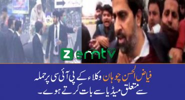 Fayyaz Ul Hassan Chohan talk with media about Lawyer's attack on PIC lahore