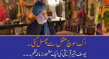 Ek Soch Aqal sy Phisal Gai, Yousaf Bashir Qureshi famous poem.