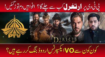 When Turkish serial Dirilis Ertugrul will air on PTV? Voice Actors Behind Ertugrul | Exclusive