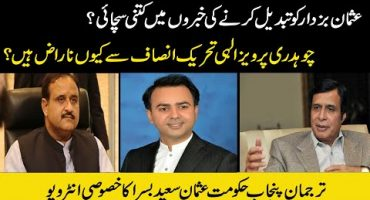 Usman Buzdar's removal from Chief Minister Punjab? Interview of Usman Saeed Basra