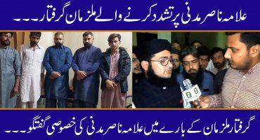 Allama Nasir Madni Exclusive Interview