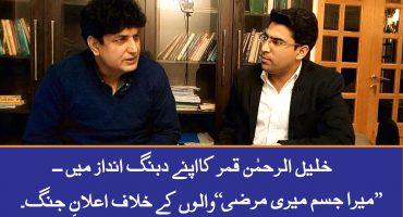 Khalil u Rehman Qamar