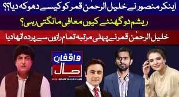 For the first time, Khalil Ur Rehman Qamar reveals all the secrets | Siddique Jan | Mansoor Ali Khan