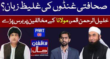 Khalil Ur Rehman Qamar lashes out on Molana Tariq Jameel's Critics?? | Siddique Jaan | Waqfan e Haal
