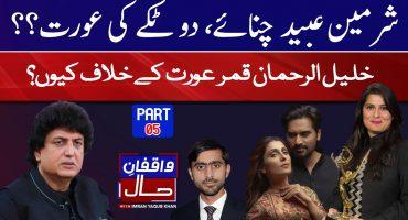 Sharmeen Obaid-Chinoy, Do Takkay Ki Aurat | Khalil-ur-Rehman Qamar | Siddique Jaan | Waqfan e Haal