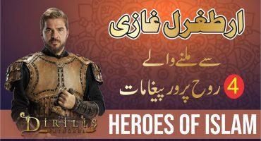 Life Lessons from Ertugrul - Best Scenes of Dirilis Ertugrul - Syed Atiq ur Rehman
