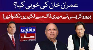 Exclusive Talk with Governor of Punjab Ch Muhammad Sarwar | Imran Khan | Waqfan e Haal