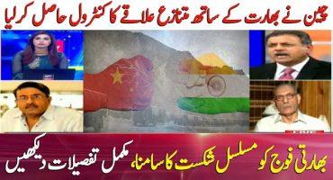 Ladakh Issue