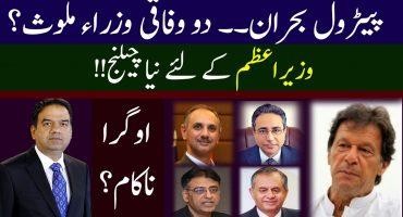 Petrol Crisis, New challenge for PM Imran Khan? | Imran Yaqub Khan | Waqfan e Haal
