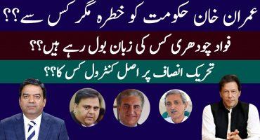 Imran Khan Hakumat ko Khatra Mgr Kis se? | PTI Ko Kon Chala Raha Hai? | Imran Yaqub Khan