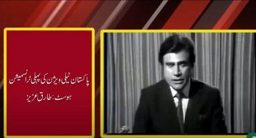 Tariq Aziz Hosted Pakistan Television's first Transmission