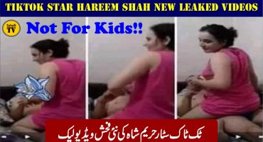 Tik Tok Star Hareem Shah New Leaked Videos: حریم شاہ کی نئی فحاش ویڈیو لیک