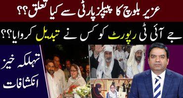 Uzair Baloch Ka PPP Se Kia Taluq Hai? | JIT Report Ko Kis Ne Tabdel Karwaya? | Bary Inkashafat