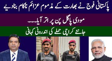 Bharat Ka Pakistan Par Hamla | Modi Pagal Pan Par Utar Aya? | Pakistan Stock Exchange Hamla