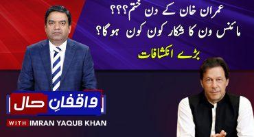 Imran Khan Kay Din Khatam | Minus One Ka Kon Kon Shikar Hoga? Bary Inkashafat | Imran Yaqub Khan