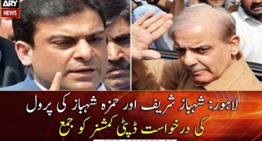 PML N submits parole plea for release of Shahbaz Sharif