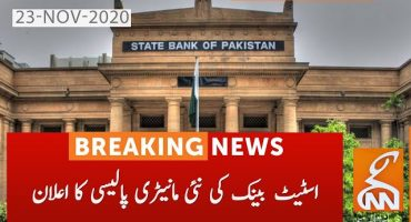 State Bank announces interest rate for next 2 months
