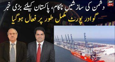 Gawadar Sea port is fully Operational Now
