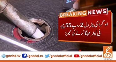 OGRA proposes hike in fuel prices