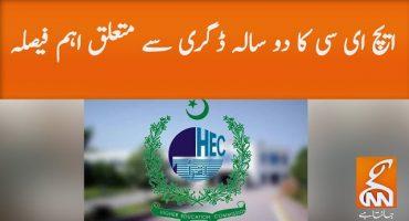 HEC takes important decision regarding 2 years degree