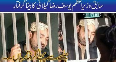 Yousaf Raza Gillani's son Syed Musa Gilani arrested