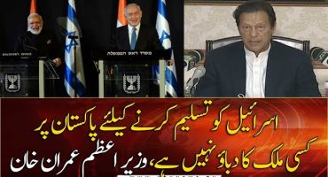 No country is pressuring Pakistan to recognize Israel