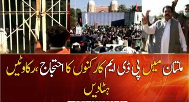 PDM workers protest in Multan remove obstacles