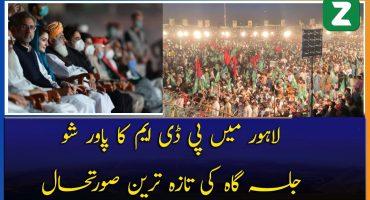 Lahore PDM Jalsa Live