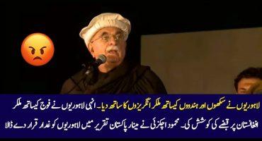 Mehmood Khan Achakzai Speech in Lahore PDM Jalsa